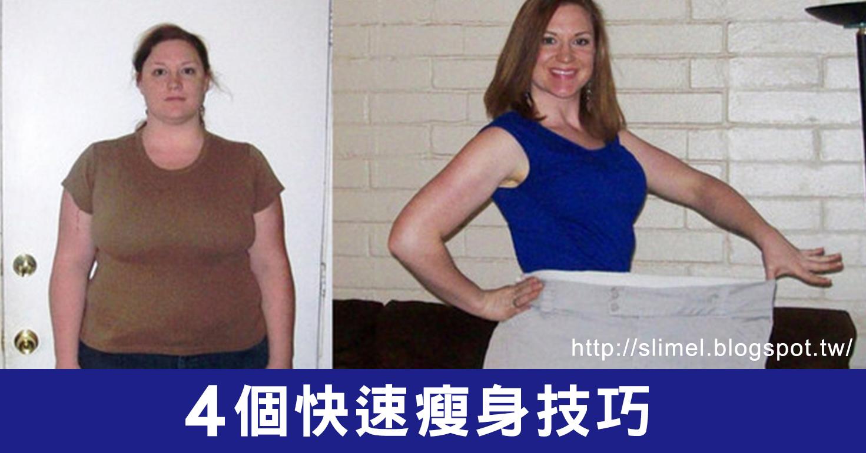 為大家介紹快速瘦身的要訣,掌握這幾點,3天至少減掉2公斤!