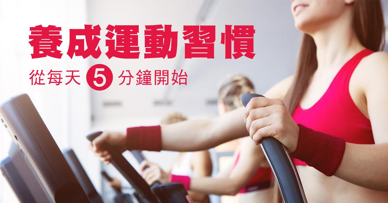 運動不但可以增加活動量,鍛鍊肌肉還能提高基礎代謝率,每磅(約半公斤)肌肉可幫你每天燃燒 30 大卡!  不管是想瘦、想更健康,甚至是想要緊實曲線、彈力美肌,保持運動習慣都是不二法門!