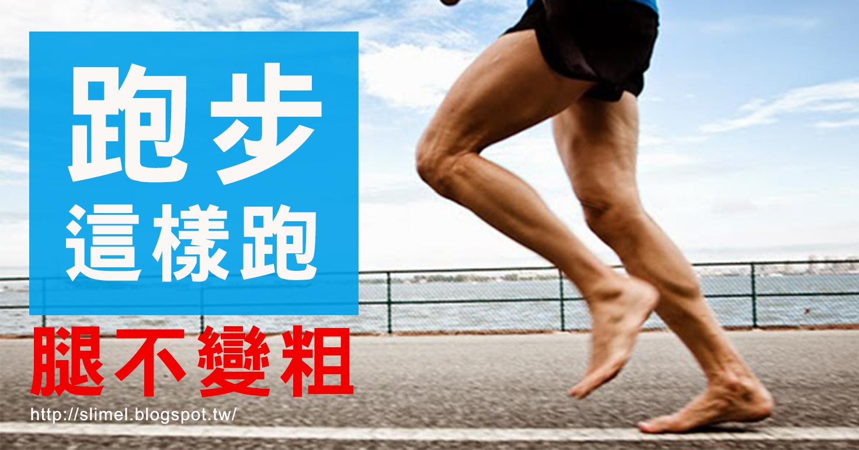 選擇跑步減肥這種減肥方法的人多半因為這種方式無需任何減肥工具、減肥產品之類的,隨時隨地都能瘦身,簡單易行。一般來說,慢跑30分鐘以上都能夠達到有氧運動的標準了,姐妹們想要讓這30分鐘的減肥運動不長肌肉的話就要注意以下跑步減肥的細節,讓你的減肥計劃健康有效,又有纖細小腿唷。