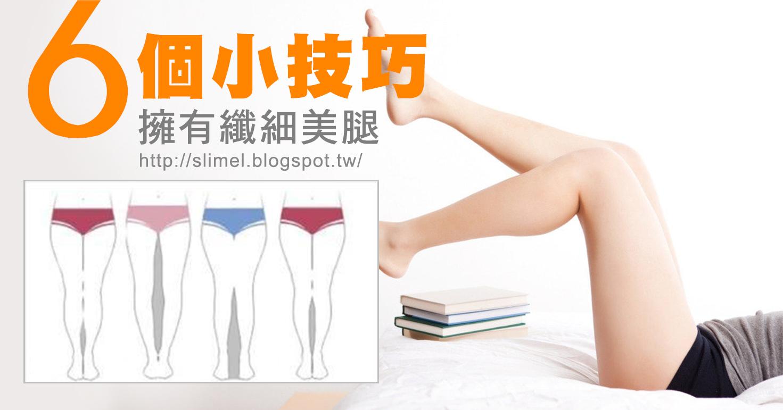腿太粗壯該怎麼快速有效的減掉呢?從今天開始不做象腿妹!給大家推薦下面的瘦腿6方法,想要美腿,就快學起來!