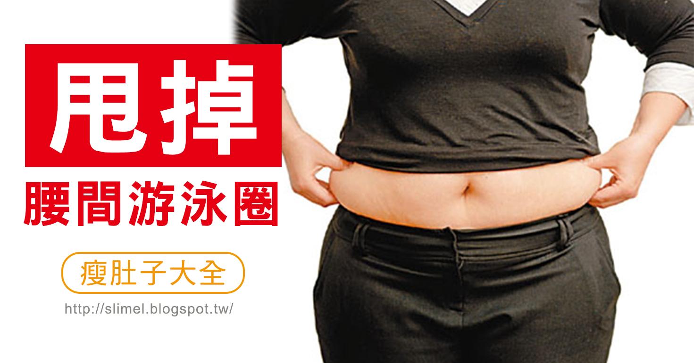 由於現在生活水平的提高,很多人都不注意飲食,高熱量、高蛋白質食物的長期飲用,導致現在的肥胖率的增加。像這種不良的生活習慣,腰部、臀部是非常容易長贅肉的,這樣嚴重影響到了我們的美觀,所以說減腰部、臀部也成為了必要的選擇了,但是在減肥的過程中,我們也要保持身體各方面的健康,學會健康的減肥吧!