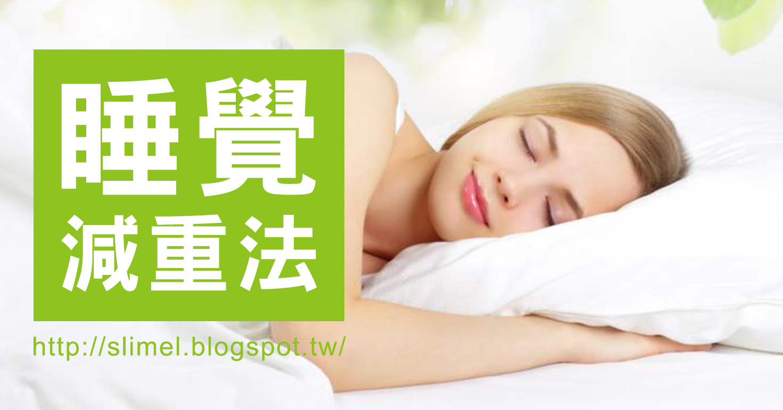 睡覺可以減肥?很多人可能會不大相信,心中存在疑問,覺得睡覺怎麼能減肥呢?要想通過睡覺而起到一定的減肥效果的話,那麼你每天必須讀完這篇