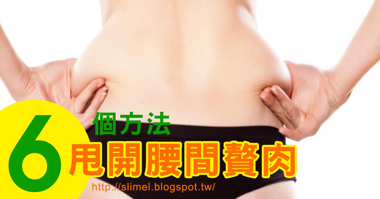 腰間贅肉是大部分人最想消除的部位之一,卻也被公認為很難瘦,其頑強程度,應該不亞於鮪魚肚。
