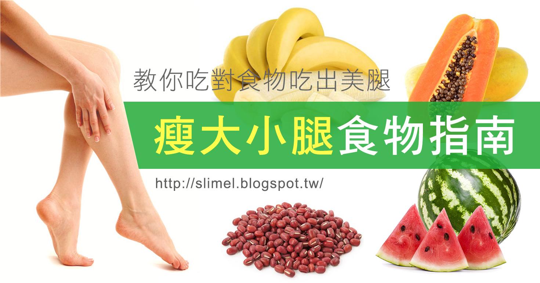 想要打造一雙纖細的美腿,就要多吃香蕉、木瓜、西瓜、紅豆等,其中所含有的鉀能夠讓肉感的雙腿變的骨感,降低水腫。如果吃過多的鹽分以及加工食品,會使體內的水分不易排出,造成下半身的水腫、循環不良、代謝異常,雙腿就會變得臃腫。