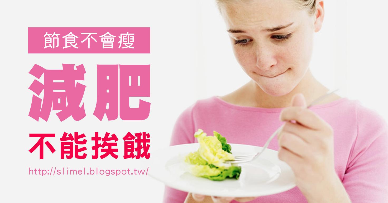 身體一挨餓會自動釋放訊息,通知大腦「饑荒快到了」。白天是身體最需要得到能量的時段,偏偏很多人喜歡選擇早餐或午餐不吃,當能量供應不足,身體會緊張起來,啟動自我保護的機制,釋放出肌餓訊號,讓你產生想要大吃特吃的慾望,此時你所吃進去的東西,會百分之百被身體吸收下來,因為身體以為拉警報了,會想辦法囤積熱量,以防下一餐沒東西吃,結果適得其反。