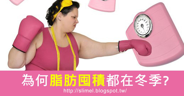 """我們很多人會有這樣的感覺,自己的體重會隨著季節的變化而變化,總是會""""冬胖夏瘦""""!為什麼很多人都會覺得脂肪很容易在冬天囤積呢?"""