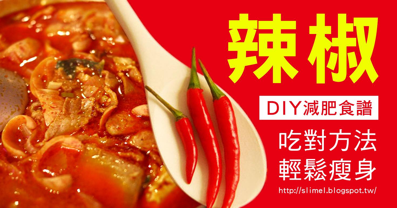 紅辣椒減肥法,紅辣椒食譜DIY輕鬆吃辣抑制食慾減肥