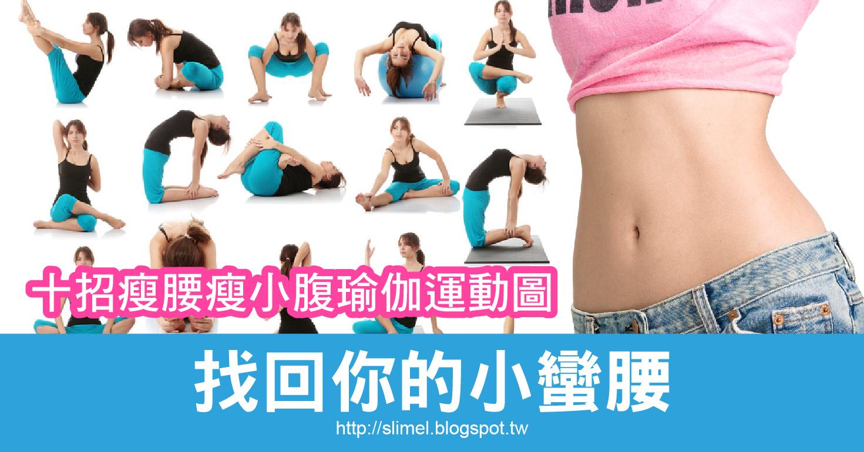 想要擁有小蠻腰嗎?只要跟著瑜伽瘦腰運動一起練習,就一定能辦到!  小編為大家介紹十個瑜伽瘦腰運動,幫你撫平腹部,找回小蠻腰!怎麼樣?  趕快跟著動畫減肥瑜伽一起來學學吧!