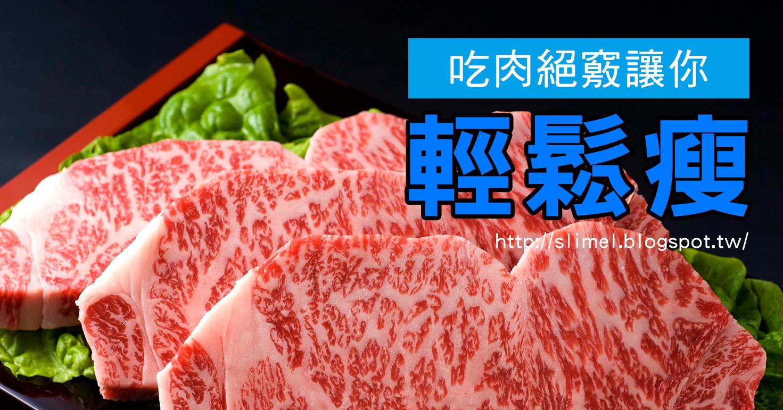 寒冷的冬天到了,有人會講,一個體控狂升的季節也到了!為了抗拒寒冷,很多人胃口大開,很多人不禁會喜歡上肉類食品!肉是可以吃的,但是如果盲目的吃,那就只有肉貼上身了,但是只要你會選擇適合的肉類,那麼不僅僅能抗寒還能有助於減肥不發胖的哦!小編就來教教大家,吃肉怎麼減肥吧!