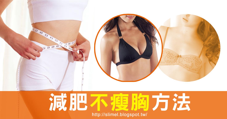 瘦身減肥的同時,胸部似乎也縮小了許多--這是正在減肥的女性常常遇到的問題。是不是因為在減脂的過程中把乳房中的脂肪也減掉,使乳房變小了呢?