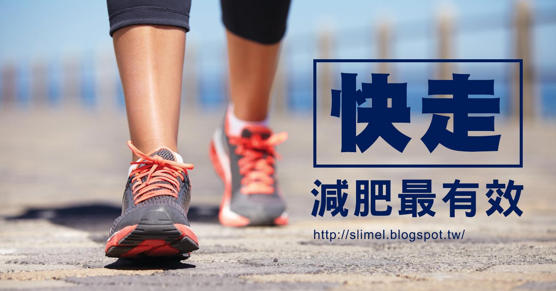 快走不僅是有氧的耗能運動,而且快走時雙膝承受的壓力只有體重的2-3倍,對關節壓力較小,而且對雙下肢肌力的要求也較低,比起慢跑來說相對安全