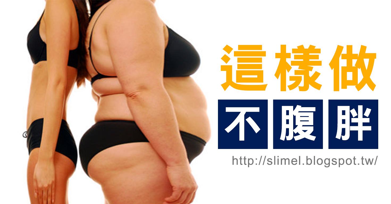 快速減肥帶來的另一個難題是:復胖。 小編提醒妳,市面上有許多提倡迅速而容易的飲食法,如果你採行這些飲食法,效果可能很快,但結束這種飲食後,很快就會胖回來。 惡性循環後,不僅加強自己註定肥胖的信念,又未能成功養成維持健康體重的習慣。