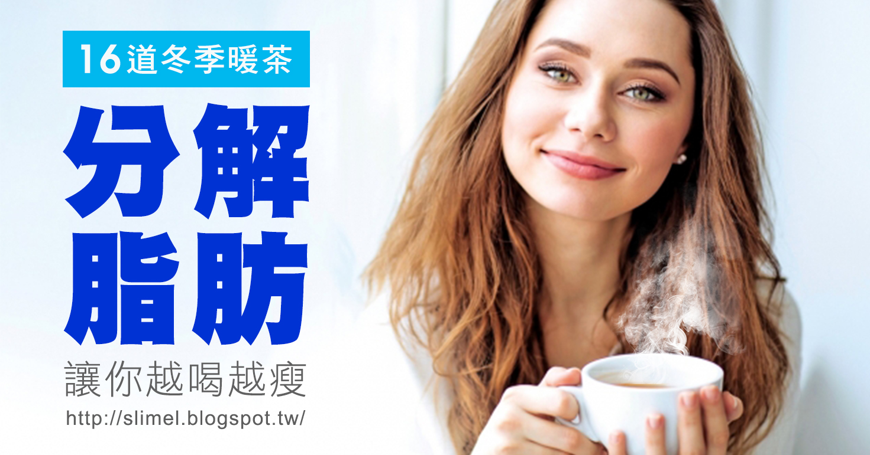 在寒冷的冬天裡喝杯可可是最幸福的事,但熱可可熱量高,對於減肥的人來說是萬萬碰不得的!這時不彷換換口味,改喝熱茶也非常棒呢。 小編在這裡介紹12種可以瘦身的茶,讓愛美的你輕鬆喝茶暖身,還能邊喝掉身上的脂肪~
