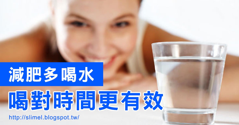 喝水的好處多多,不管你是否想減肥,你都必須瞭解這些喝水的好處。