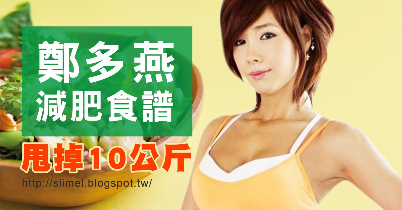 要說韓國產後減肥最成功的辣媽是誰,相信大家都會選擇美魔女鄭多燕,生完孩子後的鄭多燕因為身材沒有恢復而被丈夫抱怨,她自創的減肥健身操,在3個月內成功減肥,身體沒有絲毫贅肉,甚至還有性感的小腹肌。除了健身運動外,還有一套自己制定的減肥食譜鄭多燕減肥餐,也許大家並不熟悉,所以今天小編就要與大家分享這套神奇的鄭多燕減肥食譜餐,鄭多燕減肥餐配合運動恢復少女身材